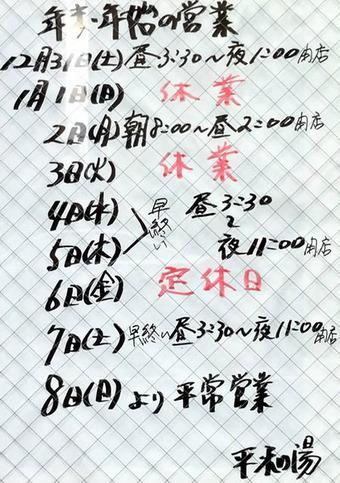 20111225heiwayu
