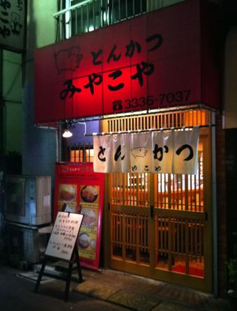 20110101miyakoya02