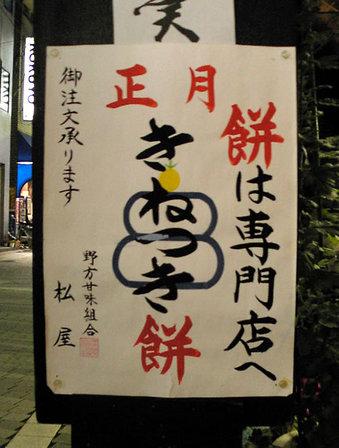 20091206松屋