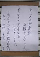 20080525kotobuki_close02