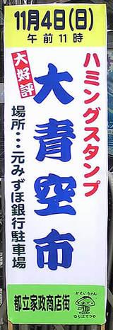 20071102toritukasei_ichi
