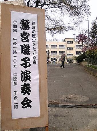 20080412sagi_baya_gate