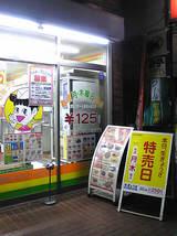 20080519餃子の満州