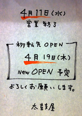 20120408taikoya01