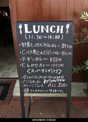 20120825curry01