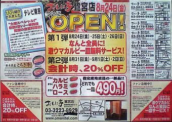 20070814omoni_0824open