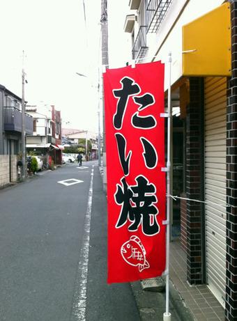 20120311taiyaki