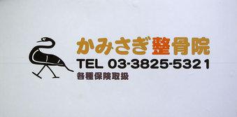 20091129kamisagi_seikotu02