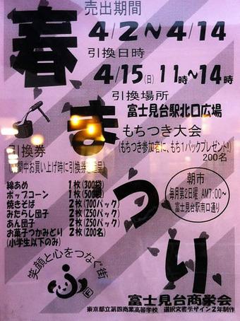 20120408fujimidai_festa
