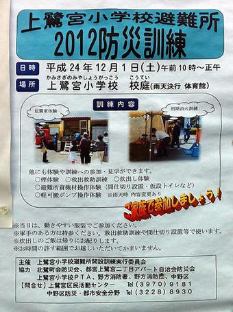 20121118kamisagi