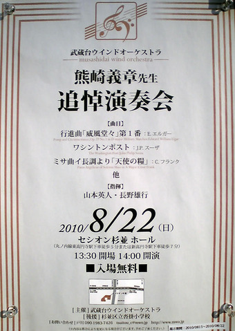 20100821musasidai_wind