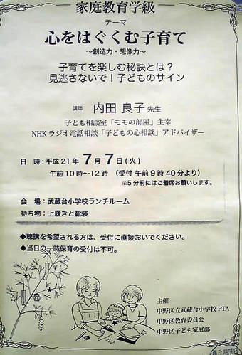 20090705家庭教育学級