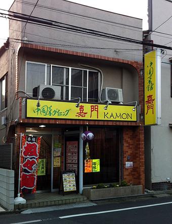 20121021kamon