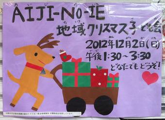 20121125aiji_xmas