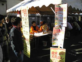 20081221fujimidai03
