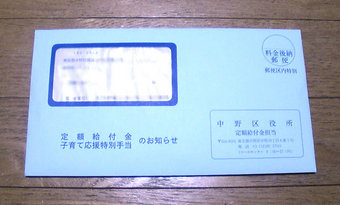 20090313定額給付金