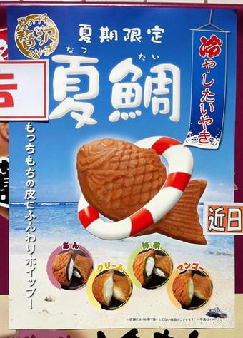 20110424miduho_taiyaki