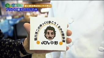 20120701fujinoki06