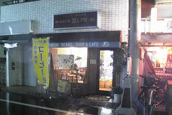 20090322mameichi1845