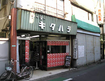 20081129fujimidai_kitahara01