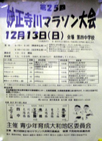 20091206妙正寺川マラソン大会