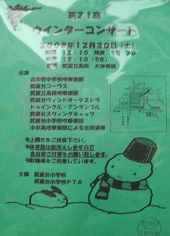 20081213winter_concert
