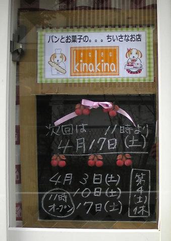 20100411 若宮1丁目 四中 きなきな kinakina パン 02