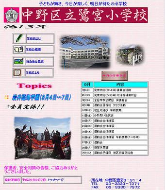 20080908saginomiya_school