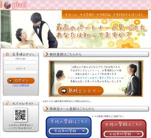 サクラ出会い系サイト piaci/ピアーチ