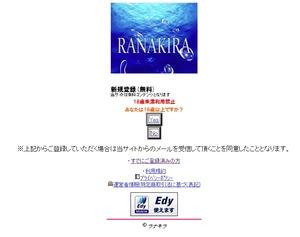 ラナキラ_top
