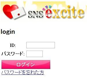 SNSエキサイト/SNSexcite