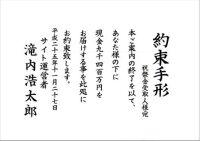 サイト運営者・滝内_1