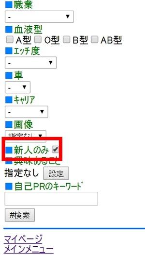 メル☆パラ新人検索