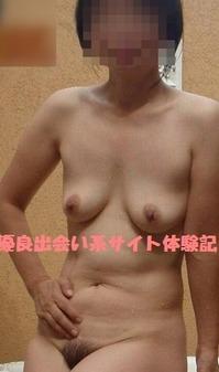 優良出会い系サイト PCMAX 40歳人妻