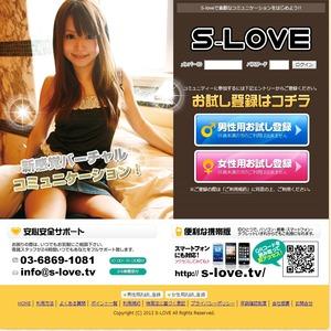S-Love_top
