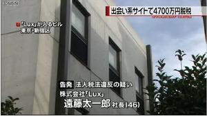 遠藤太一郎脱税で逮捕