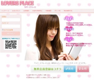 LOVERS PLACE ラバーズプレイス_top