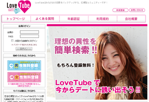 lovetube_top