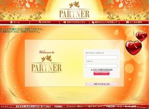 PARTNER/パートナー