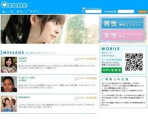 ozone/オゾン