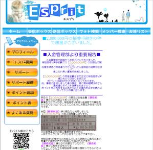 Esprit/エスプリ現金譲渡詐欺