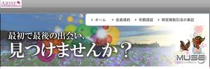 サクラ出会い系サイト arise/アライズ