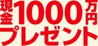 ☆感謝還元キャンペーン☆当確者様担当【永田】