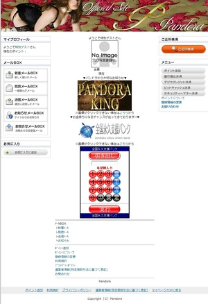 Pandora詐欺キャンペーン