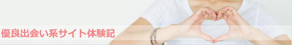 優良出会い系サイト体験記 イメージ画像
