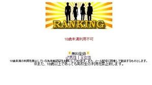 :ランキング/RANKING