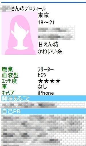 19歳フリーター_メル☆パラ