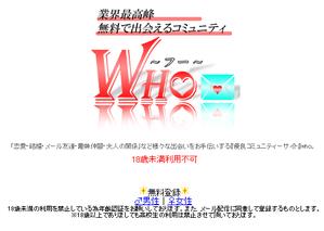 サクラ出会い系サイト Who/フー