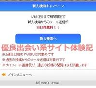 出会い系体験談 Jメール メール無料