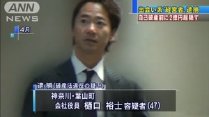 樋口裕士2